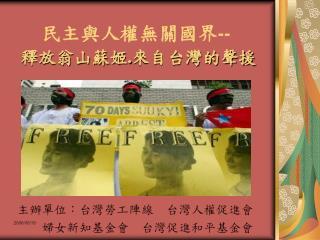 民主與人權無關國界 -- 釋放翁山蘇姬 . 來自台灣的聲援
