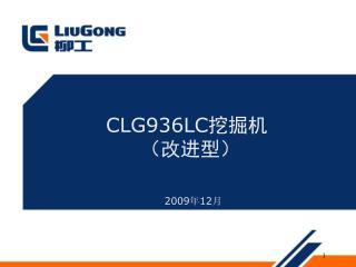 CLG936LC挖掘机 (改进型)