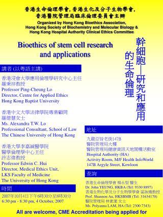 幹細胞|研究和應用 的生命倫理