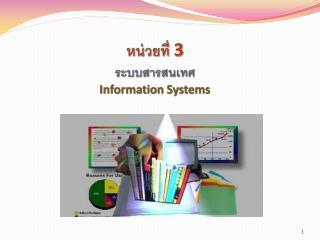 หน่วยที่  3  ระบบสารสนเทศ Information Systems