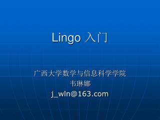 Lingo  入门