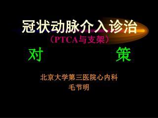 冠状动脉介入诊治 ( PTCA 与支架) 对         策