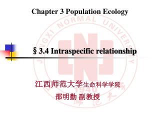 § 3.4 Intraspecific relationship