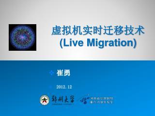 虚拟机实时 迁移 技术 (Live Migration)