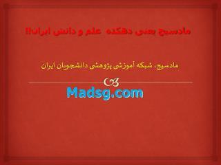 مادسیج، شبکه آموزشی پژوهشی دانشجویان ایران