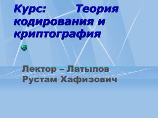 Лектор  –  Латыпов Рустам Хафизович