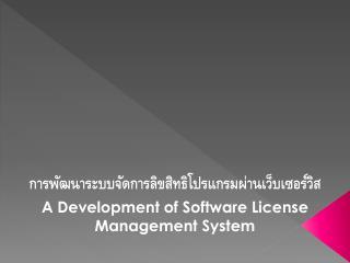 การพัฒนาระบบจัดการลิขสิทธิโปรแกรมผ่านเว็บเซอร์วิส  A Development of Software License
