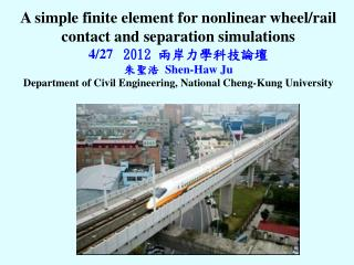 A simple finite element for nonlinear wheel/rail contact and separation simulations