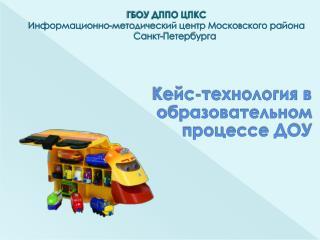 ГБОУ ДППО ЦПКС  Информационно-методический центр Московского района Санкт-Петербурга