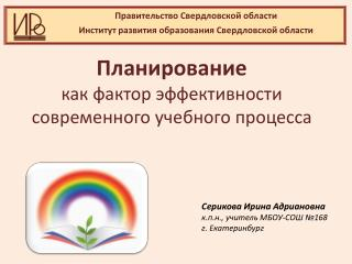 Правительство Свердловской области Институт развития образования Свердловской области