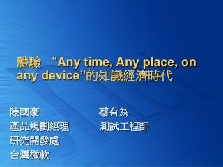 "體驗 "" Any time, Any place, on any device"" 的知識經濟時代"