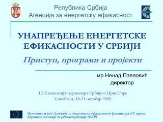 УНАПРЕЂЕЊЕ ЕНЕРГЕТСКЕ ЕФИКАСНОСТИ У СРБИЈИ Приступ, програми и пројекти