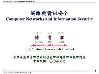 網路與資訊安全 Computer Networks and Information Security ㄔㄣˊ             ㄆㄨˇ             ㄏㄨㄞˊ 陳   浦   淮