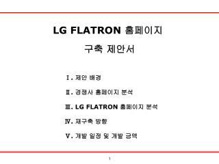 LG FLATRON  홈페이지  구축 제안서