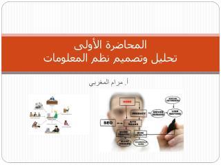 المحاضرة الأولى تحليل وتصميم نظم المعلومات
