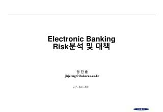 Electronic Banking  Risk 분석 및 대책
