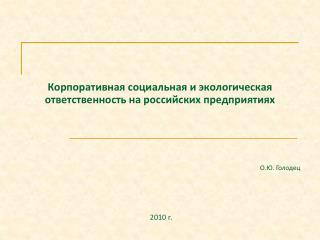 Корпоративная социальная и экологическая ответственность на российских предприятиях