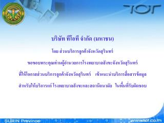 บริษัท ทีโอที จำกัด (มหาชน) โดย ส่วนบริการลูกค้าจังหวัดสุรินทร์
