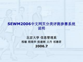 SEWM2006 中文网页分类评测参赛系统说明