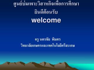 ศูนย์บ่มเพาะวิสาหกิจเพื่อการศึกษา ยินดีต้อนรับ welcome