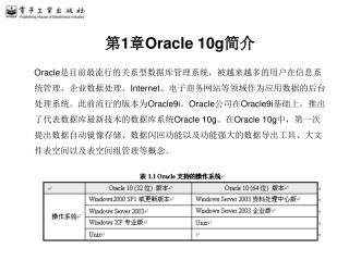 第 1 章 Oracle 10g 简介
