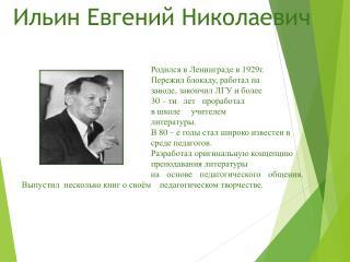 Ильин Евгений Николаевич