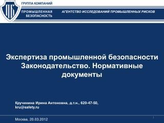Экспертиза  промышленной безопасности Законодательство . Нормативные документы