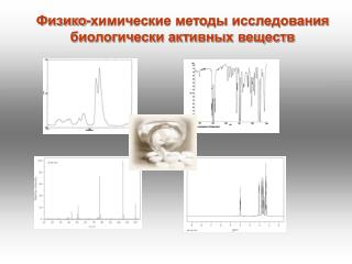 Физико-химические методы исследования биологически активных веществ