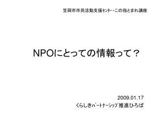 NPO にとっての情報って?
