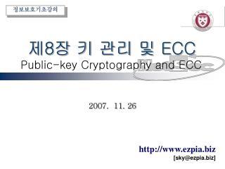 제 8 장 키 관리 및  ECC Public-key Cryptography and  ECC