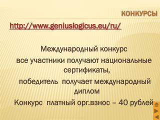 geniuslogicus.eu/ru/ Международный конкурс