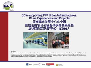 CDIA supporting PPP Urban Infrastructures. China Experiences and Projects 亚 洲城市发展中心在中 国