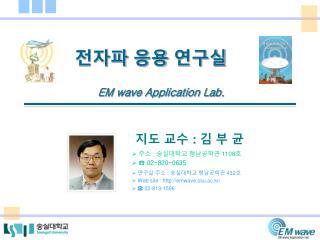전자파 응용 연구실