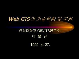 Web GIS 의 기술현황 및 구현