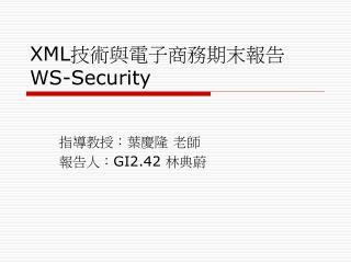 XML 技術與電子商務期末報告 WS-Security