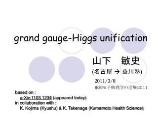 grand gauge-Higgs unification
