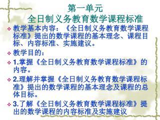 第一单元 全日制义务教育数学课程标准