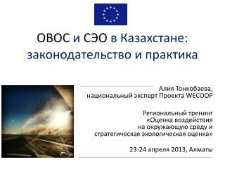 Алия Тонкобаева, национальный эксперт Проекта  WECOOP