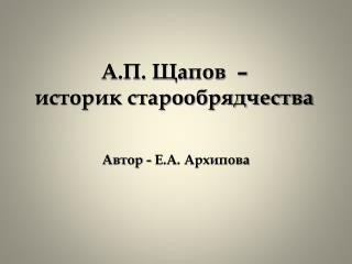 А.П. Щапов –  историк старообрядчества