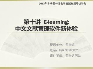 第十讲 E-learning : 中文文献管理软件新体验