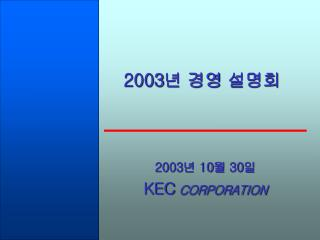 2003 년 경영 설명회