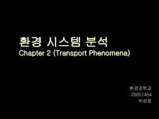 환경 시스템 분석 Chapter 2 (Transport Phenomena)