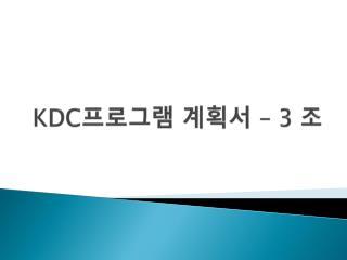 KDC 프로그램 계획서  –  3  조