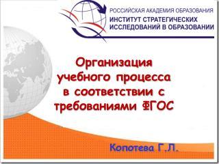 Организация учебного процесса в соответствии с требованиями ФГОС