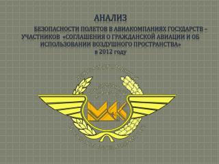 ВС Российского производства -13 Ми-2 – 2, Ми-8 – 7, Ка-32 – 4 ВС иностранного производства – 9