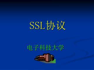 SSL 协议