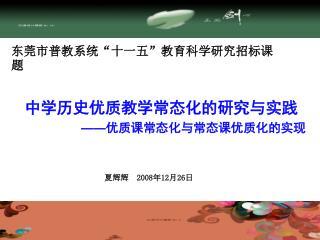 """东莞市普教系统""""十一五""""教育科学研究招标课题"""