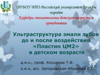 д.м.н., проф.  Косырева  Т.Ф.           к.м.н , асс. Запорожская-Абрамова Е.С.