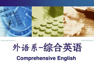 外语系 - 综合英语
