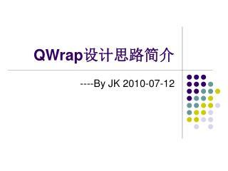 QWrap 设计思路简介